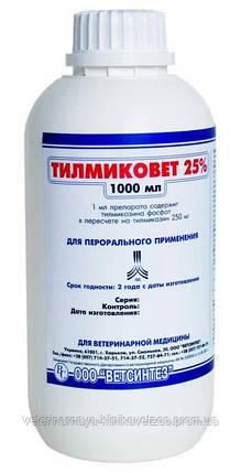 Тилмиковет  Форте) 1 л оральный раствор антибиотик для цыплят и поросят, фото 2
