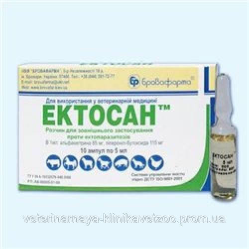 Эктосан 5 мл № 10 ампулы(Бровафарма) ветеринарный противопаразитарный препарат против клещей, вшей, блох и мух