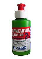 Присыпка для ран с йодоформом 2% 50 г наружный антисептический ветеринарный препарат