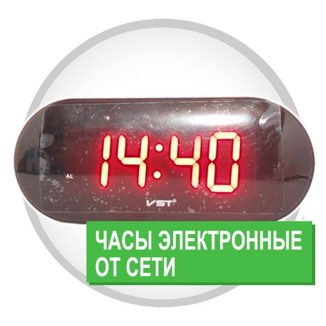 Часы электронные от сети