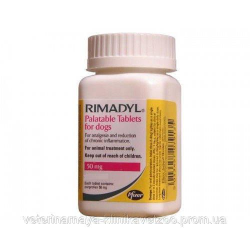 Римадил (Карпрофен) 50 мг уп. 20 таб. несетроидный противовоспалительный ветеринарный препарат для собак