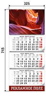 Календарь квартальный на три пружины, одно рекламное поле , 2016