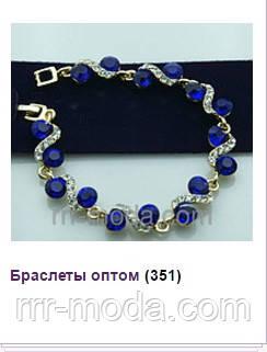 Женские браслеты бижутерии оптом RRR.