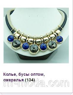 Женские бусы колье ожерелья от бижутерии оптом RRR