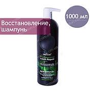 """Шампунь """"Hair Repair"""" структурно-восстанавливающий для поврежденных пористых волос, 1000 мл"""