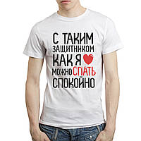 """Мужская футболка """"С таким защитником как можно спать спокойно"""""""