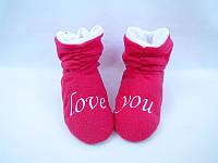 Теплые домашние тапочки сапожки Love you
