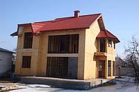 Каркасный дом в сборе с кровлей. Дальнейшие действия: Установка окон, фасадные работы, монтаж утеплителя и коммуникаций в стенах, отделочные работы и т.д.