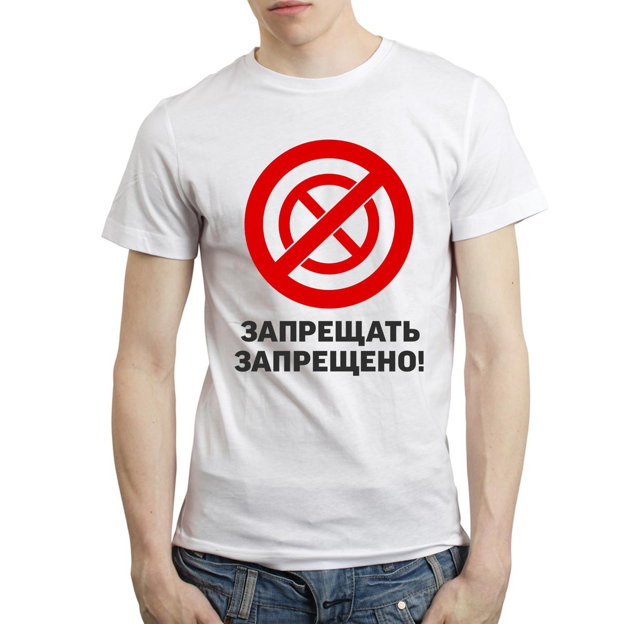 """Мужская футболка """"Запрещать запрещено"""""""