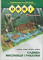 Розвивальна гра для дітей. Садиба мисливця і рибалки