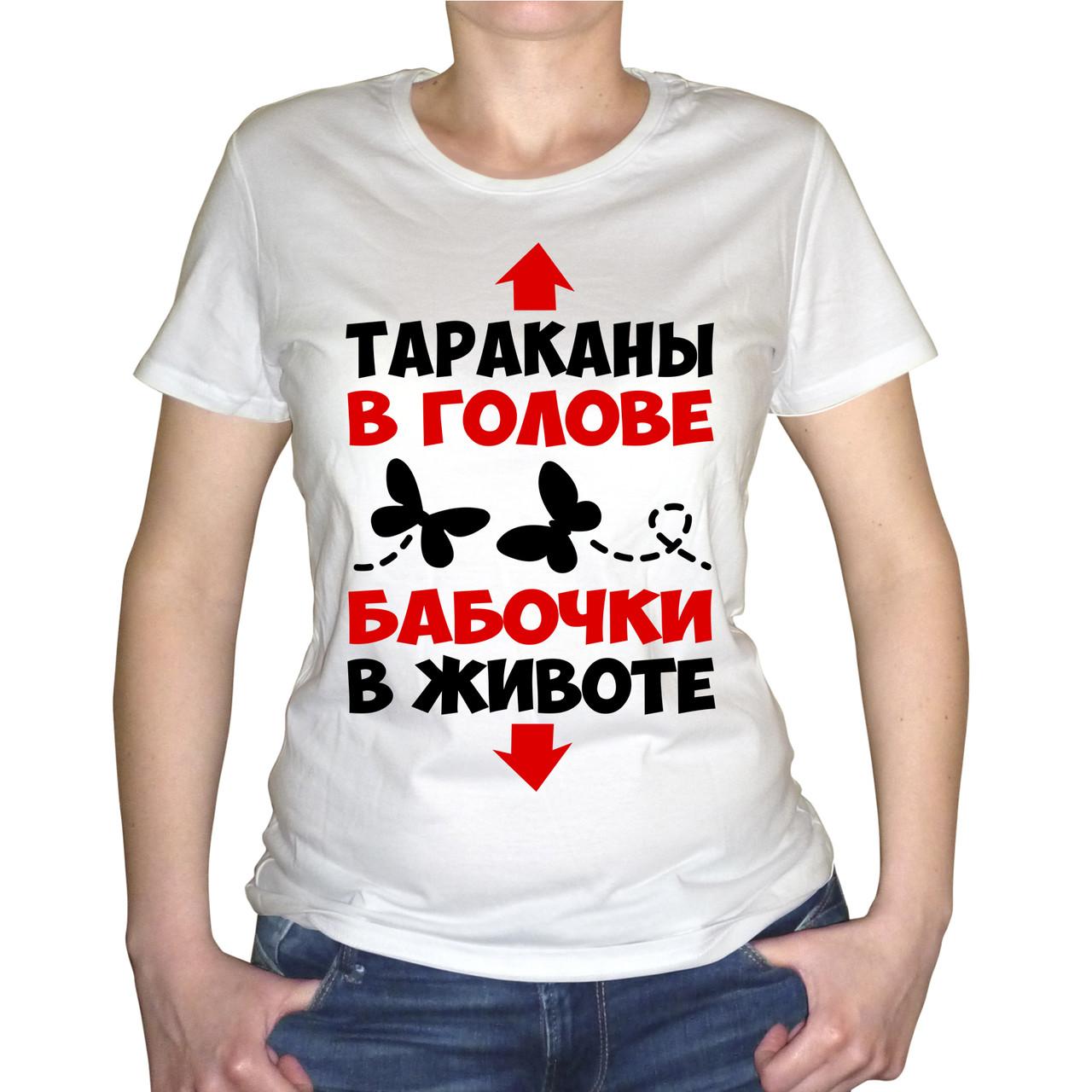 """Женская футболка """"Тараканы в голове, бабочки в животе"""""""