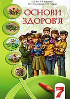 Основи здоров`я, 7 клас. Бех І.Д. Т. В. Воронцова, В. С. Пономаренко. (за новою програмою)