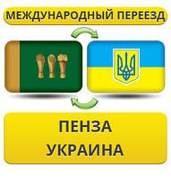Международный Переезд из Пензы в Украину
