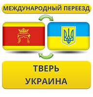 Международный Переезд из Твери в Украину
