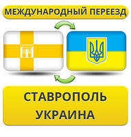 Международный Переезд из Ставрополя в Украину