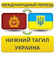 Международный Переезд из Нижнего Тагила в Украину