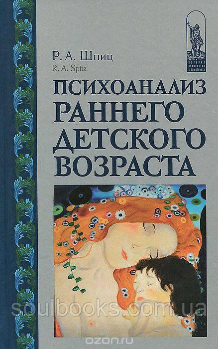 Психоанализ раннего детского возраста.  Шпиц Р. А.