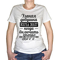 """Женская футболка """"Умная девушка всегда знает когда включить дуру"""""""