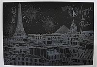 Скретч картина Ночной Париж