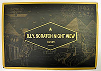 Скретч картина ночной Египет