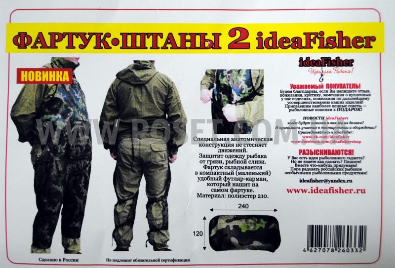 Фартух-штани 2 для риболовлі