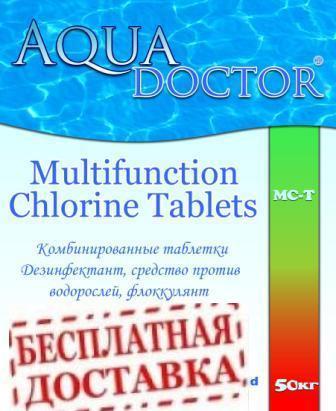 Химия для бассейна AquaDoctor MC-T 50 кг (таблетки 200)