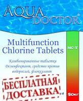 Химия для бассейна AquaDoctor MC-T 50 кг (таблетки 200), фото 1