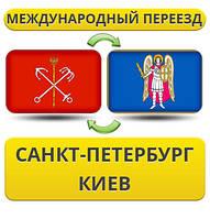 Международный Переезд из Санкт-Петербурга в Киев