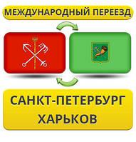 Международный Переезд из Санкт-Петербурга в Харьков