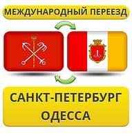 Международный Переезд из Санкт-Петербурга в Одессу