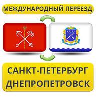 Международный Переезд из Санкт-Петербурга в Днепропетровск