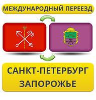 Международный Переезд из Санкт-Петербурга в Запорожье