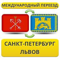 Международный Переезд из Санкт-Петербурга во Львов