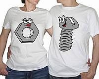 """Парные футболки """"Болт и гайка"""""""