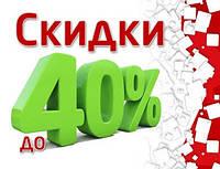 Честные скидки до 40 %