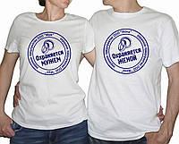 """Парные футболки """"Охраняется мужем - охраняется женой"""""""