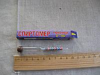 Спиртометр бытовой, рюмочный (малый) 9 см.