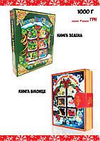Новогодняя подарочная коробочка (1000 грамм)