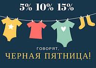 Черная пятница на vipdar.com.ua