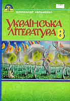 Українська література, 8 клас. Авраменко О