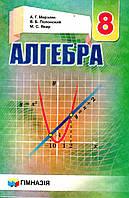 Алгебра., 8 класс. Мерзляк А.Г., Полонский В.Б., Якир М.С.