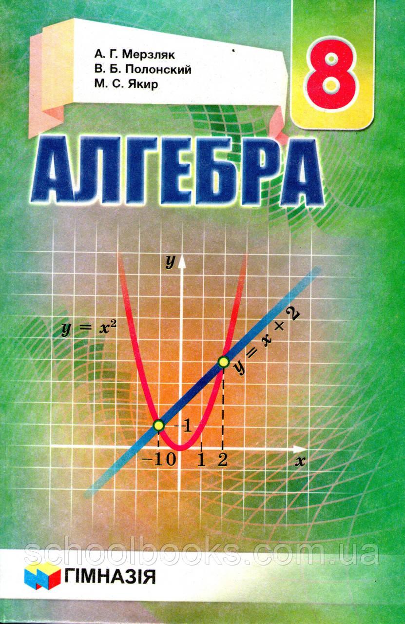 Алгебра 8 класса а.б.мерзляк в.б.полонский