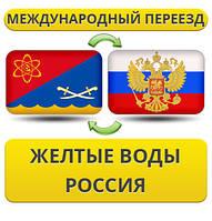 Международный Переезд из Желтых Вод в Россию