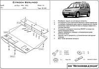 Защита картера двигателя Citroen Berlingo (ситроен)