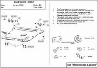 Защита картера двигателя Daewoo Matiz (део)