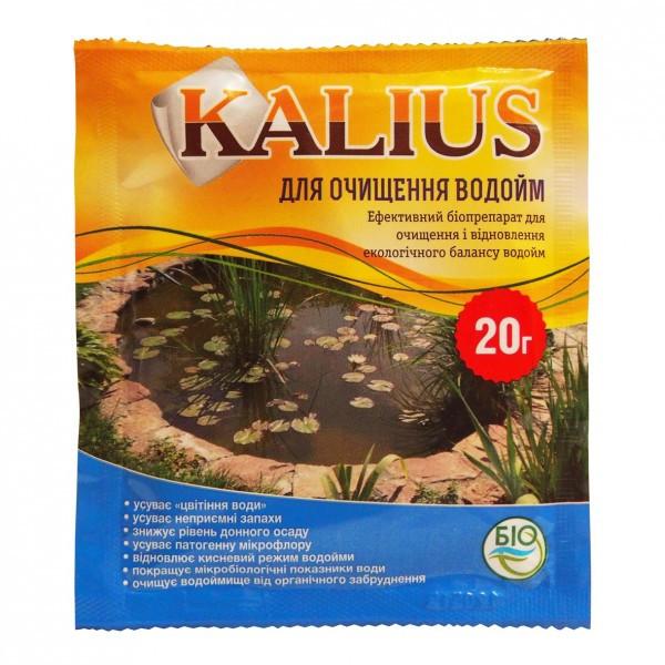 """Биопрепарат Калиус/Kalius, 20 г — для очистки водоемов (устраняет """"цветение"""" воды и неприятные запахи)"""