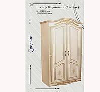 """Шкаф 2-х дверный """"Гармония"""""""
