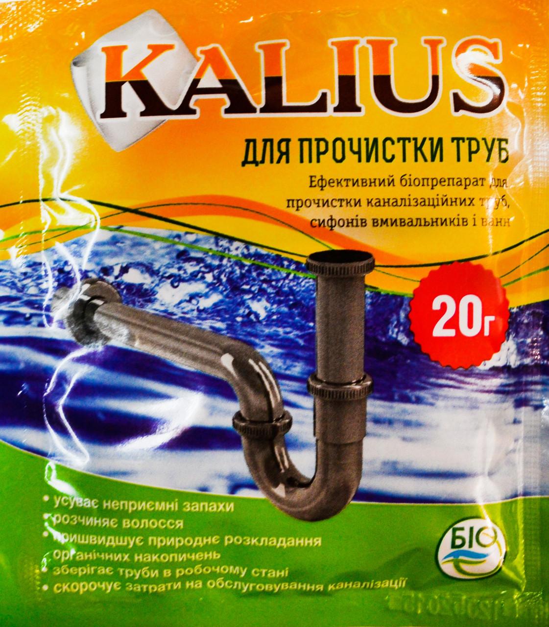 Биопрепарат Калиус / Kalius (20 г) — для прочистки канализационных труб, сифонов умывальников, ванн.