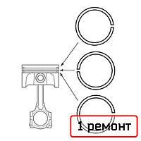 Кольца поршневые Ветерок-8 (1 ремонт)