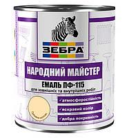 Эмаль ПФ-115 ТМ «Зебра Народный Мастер» 2,8 кг / Топленое молоко №513
